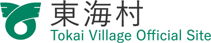 東海村 Tokai Village Official Site